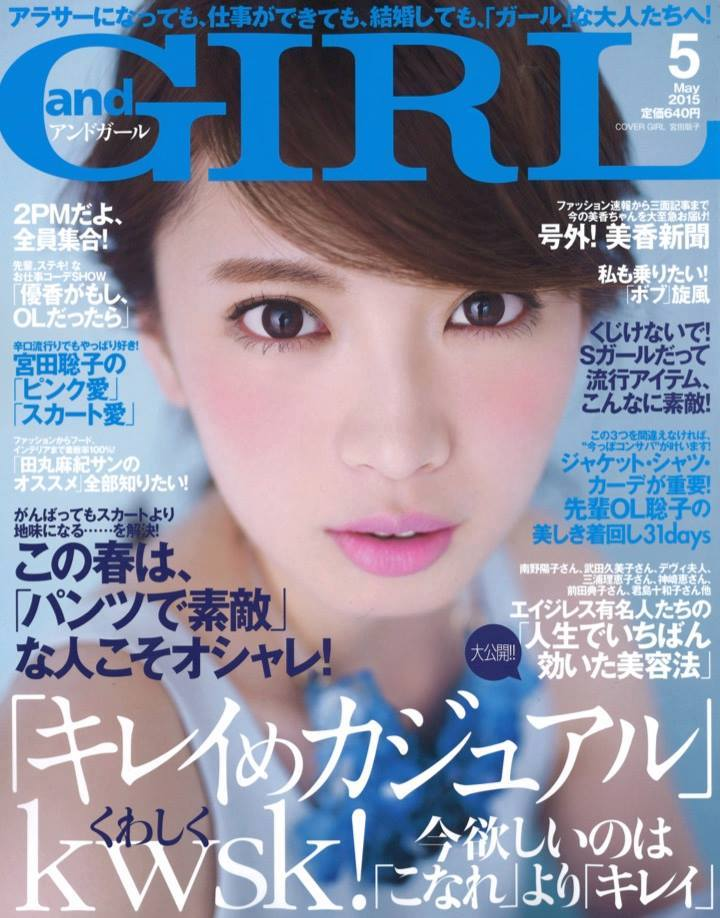 and GIRL 5月号